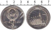 Изображение Монеты Россия 3 рубля 1991 Медно-никель Proof Родная запайка. 50 л
