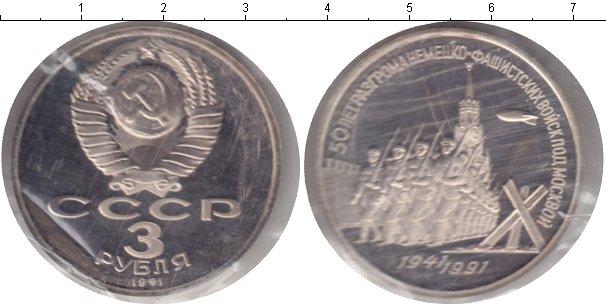 Картинка Монеты Россия 3 рубля Медно-никель 1991