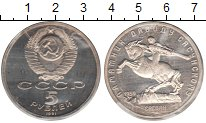 Изображение Монеты Россия 5 рублей 1991 Медно-никель Proof Родная запайка. Ерев