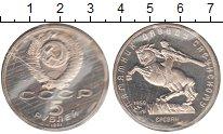 Изображение Монеты Россия 5 рублей 1991 Медно-никель Proof
