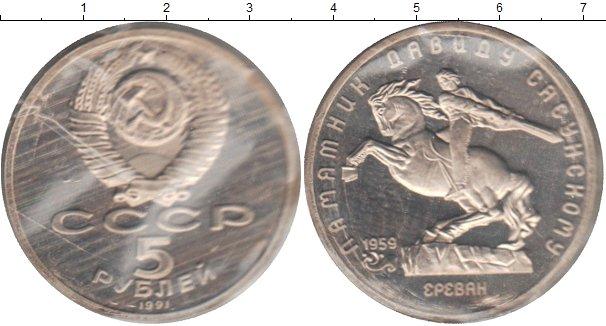 Картинка Монеты Россия 5 рублей Медно-никель 1991