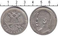 Изображение Монеты 1894 – 1917 Николай II 1 рубль 1897 Серебро VF