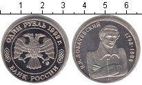 Изображение Монеты Россия 1 рубль 1992 Медно-никель Proof Родная запайка. 200-