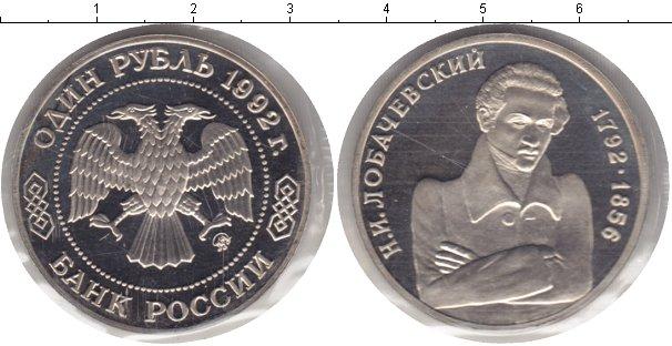 Картинка Монеты Россия 1 рубль Медно-никель 1992