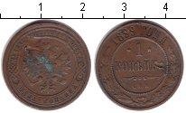Изображение Монеты 1894 – 1917 Николай II 1 копейка 1899 Медь VF СПБ
