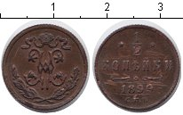 Изображение Монеты 1894 – 1917 Николай II 1/2 копейки 1899 Медь VF
