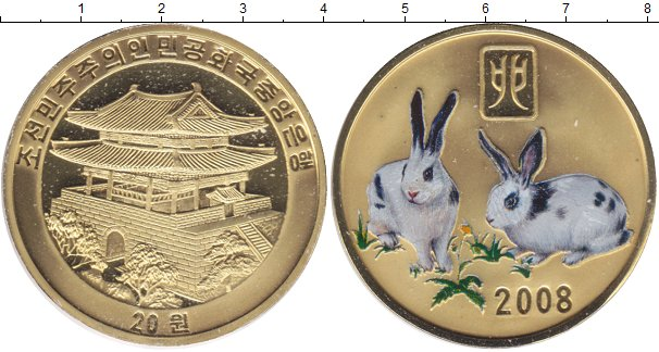 Картинка Монеты Северная Корея 20 вон  2008