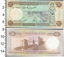 Изображение Боны Сирия 50 фунтов 1991  UNC- Плотина. Крепость