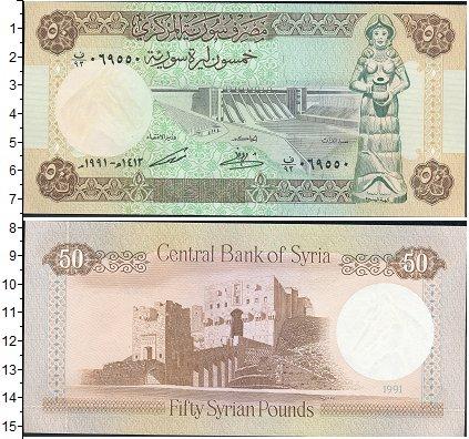 Картинка Боны Сирия 50 фунтов  1991
