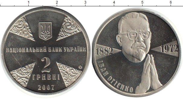 Картинка Монеты Україна 2 гривны Медно-никель 2007