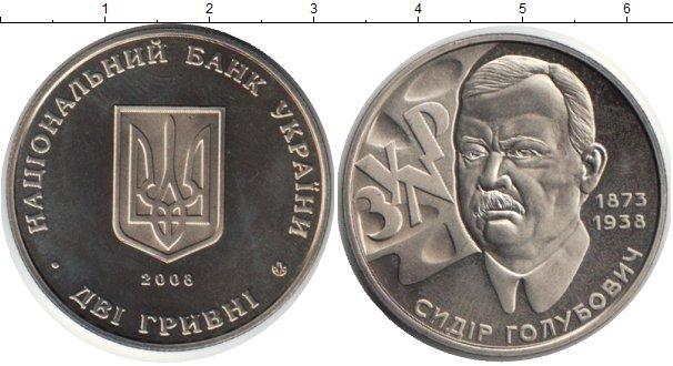 Картинка Монеты Україна 2 гривны Медно-никель 2008