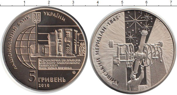 Картинка Монеты Украина 5 гривен Биметалл 2010