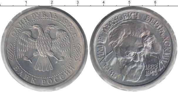 Картинка Монеты Россия 1 рубль Медно-никель 1993