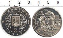 Изображение Монеты Украина 2 гривны 1998 Медно-никель Prooflike