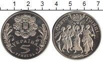 Изображение Мелочь Украина 5 гривен 2004 Медно-никель UNC Троица