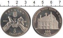 Изображение Монеты Украина 5 гривен 2000 Медно-никель Proof-