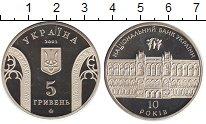Изображение Мелочь Украина 5 гривен 2001 Медно-никель Proof-