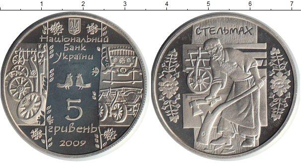 Картинка Монеты Украина 5 гривен Керамика 2009