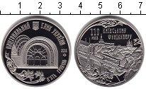 Изображение Мелочь Украина 5 гривен 2015 Медно-никель Proof 110 лет киевскому фу