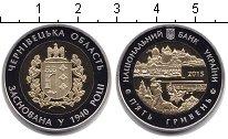 Изображение Мелочь Україна 5 гривен 2015 Биметалл Proof- Черновецкая область