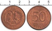 Россия 50 рублей 1993