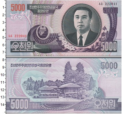 Картинка Боны Северная Корея 5.000 вон  0