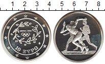 Монета Греция 10 евро Серебро 2004 UNC- фото