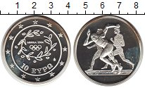 Изображение Монеты Греция 10 евро 2004 Серебро UNC-