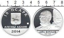 Изображение Монеты Абхазия 10 апсаров 2014 Серебро Proof- Юрий Воронов