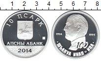 Изображение Монеты Россия Абхазия 10 апсаров 2014 Серебро Proof-