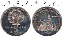 Изображение Монеты Россия 3 рубля 1991 Медно-никель Proof 50 лет разгрома неме