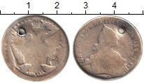 Изображение Монеты 1762 – 1796 Екатерина II 20 копеек 0 Серебро  Дырка.