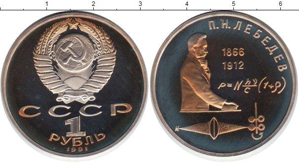 Картинка Монеты Россия 1 рубль Медно-никель 1991