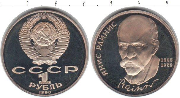 Картинка Монеты Россия 1 рубль Медно-никель 1990