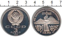 Изображение Монеты Россия 3 рубля 1989 Медно-никель Proof Годовщина землетрясе
