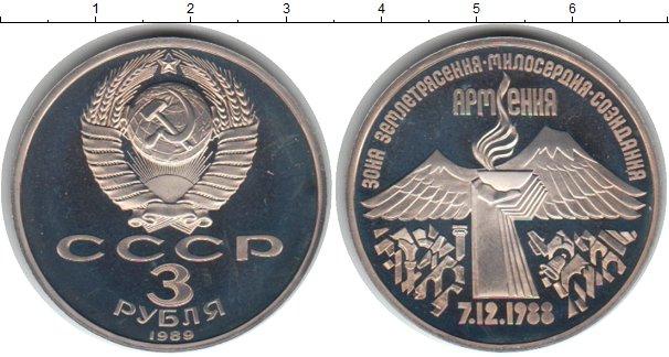 Картинка Монеты Россия 3 рубля Медно-никель 1989