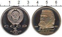 Изображение Монеты Россия 1 рубль 1989 Медно-никель Proof