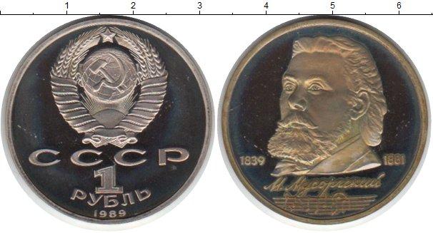 Картинка Монеты Россия 1 рубль Медно-никель 1989