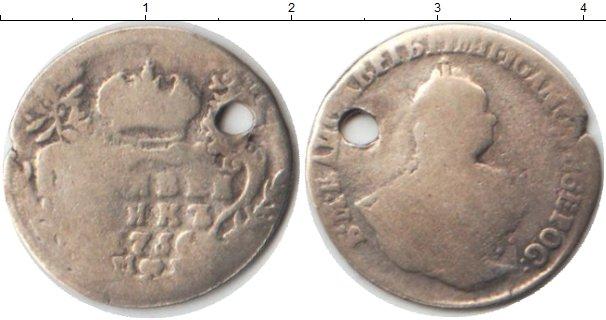 Картинка Монеты 1741 – 1761 Елизавета Петровна 1 гривенник Серебро 1756
