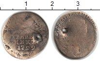 Изображение Монеты 1762 – 1796 Екатерина II 1 гривенник 1792 Серебро  Дырка.