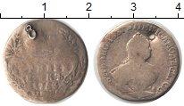 Изображение Монеты 1741 – 1761 Елизавета Петровна 1 гривенник 1753 Серебро  Дырка.
