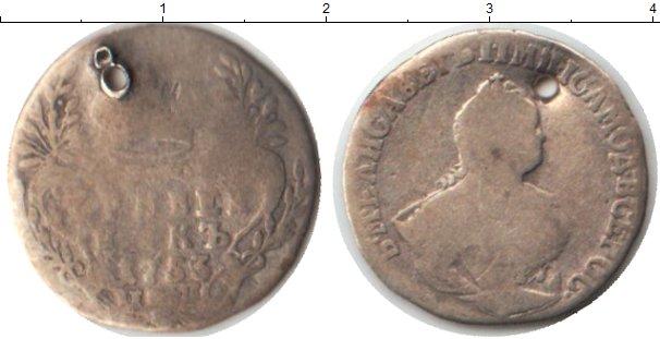 Картинка Монеты 1741 – 1761 Елизавета Петровна 1 гривенник Серебро 1753