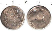 Изображение Монеты 1741 – 1761 Елизавета Петровна 1 гривенник 1748 Серебро  Дырка.