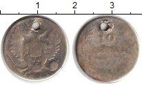 Изображение Монеты 1801 – 1825 Александр I 10 копеек 0 Серебро  Дырка.