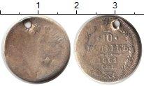 Изображение Монеты 1855 – 1881 Александр II 10 копеек 1861 Серебро  Дырка. СПБ