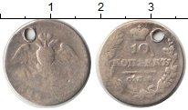 Изображение Монеты 1825 – 1855 Николай I 10 копеек 0 Серебро