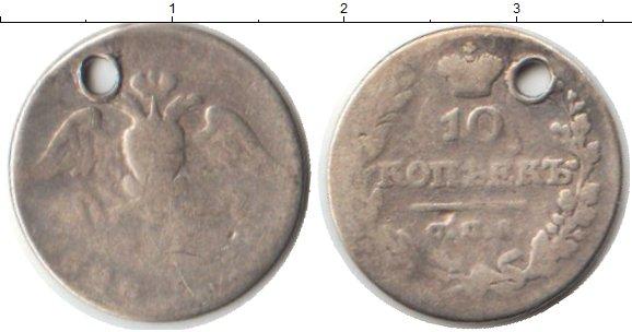 Картинка Монеты 1825 – 1855 Николай I 10 копеек Серебро 0
