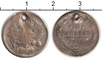 Изображение Монеты 1855 – 1881 Александр II 10 копеек 1864 Серебро  Дырка. СПБ