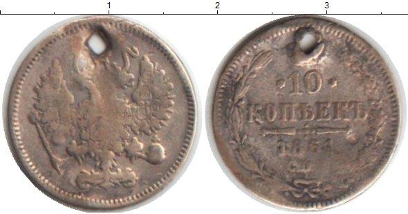 Картинка Монеты 1855 – 1881 Александр II 10 копеек Серебро 1864