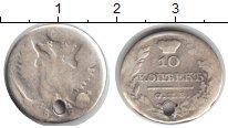 Изображение Монеты 1825 – 1855 Николай I 10 копеек 0 Серебро  Дырка. СПБ